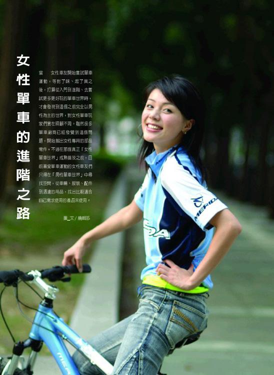 单车美女转贴