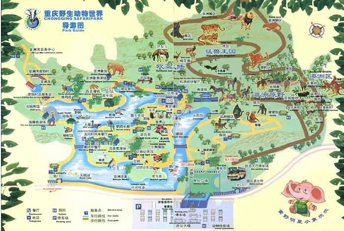 永川野生动物园2016