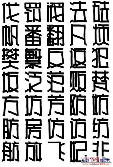 pop正体字(二) - 尚美手绘pop艺术 - 红豆博客