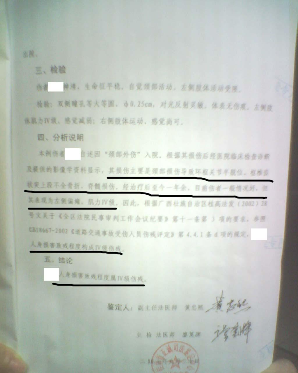 砖厂劳动合同书.doc - 淘豆网