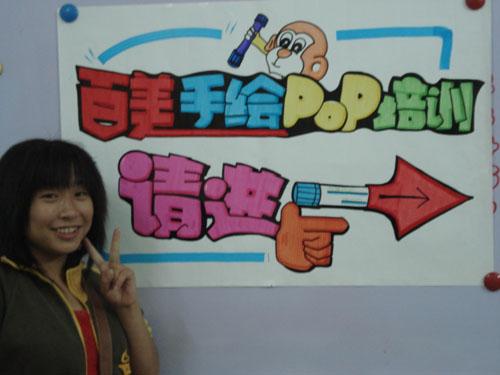 百美手绘pop于老师在讲课:; 大学生手绘英语海报; 手绘pop招生简章