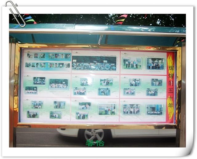 南宁市41中 原名邕宁中学 五十华诞庆典pp图片