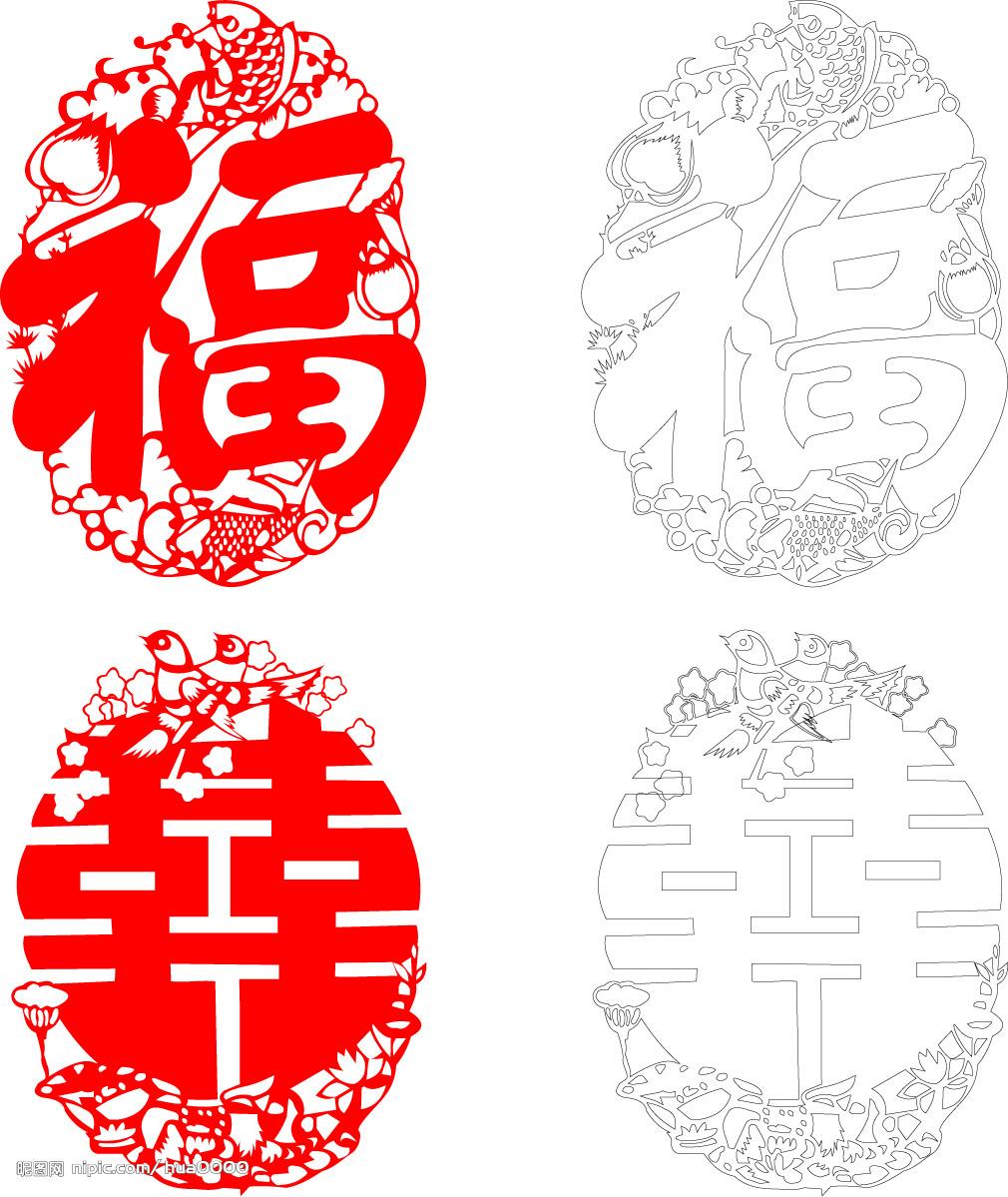 龙凤喜字的剪法步骤图