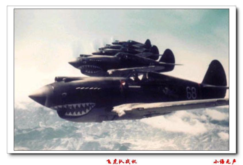 飞虎队全称中国空军美国志愿援华航空队。由陈纳德将军组建。在中国的抗日战争处于异常艰难困苦的危险时刻,飞虎队给予了中国人民最无私的支援,开辟了号称死亡之路的驼峰航线。由于该航线必经之地缅北、滇西被日军占领,飞机只能绕道北走翻越喜玛拉亚山脉的航线。受当时的飞机性能的限制,飞机无法飞越空气稀薄的喜玛拉亚山脉,只能在高山峡谷间穿梭而行,加上当地变幻莫测的高原气候,复杂多变的山地气旋,其飞行条件之险恶艰苦难以想象。然而,面对前面就是死亡,飞虎队的勇士们却义无反顾地飞行在这条危险的航线上。当年,每