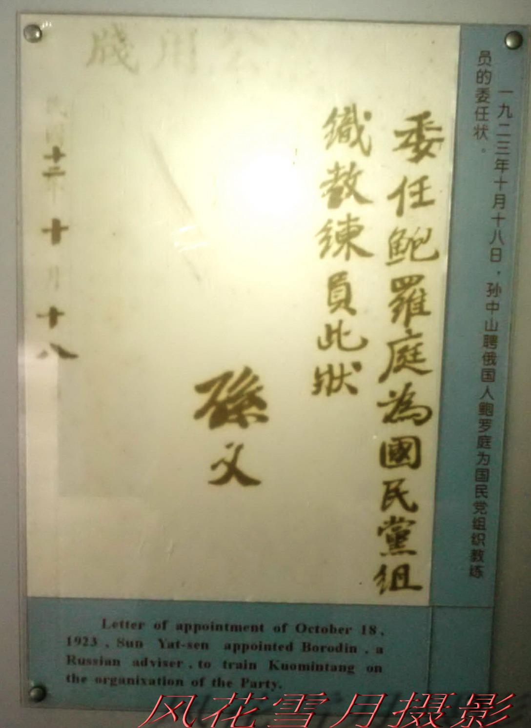 世界伟大总统_[原创]国父纪念堂缅怀(游梧州之七) - 风花雪月 - 红豆博客