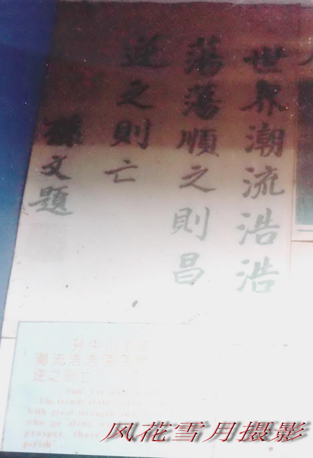 国父孙中山先生_[原创]国父纪念堂缅怀(游梧州之七) - 风花雪月 - 红豆博客