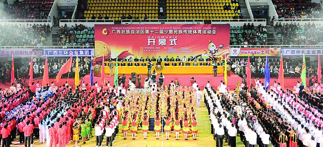 广西壮族自治区第十二届少数民族传统体育运动会开幕式现场.图片