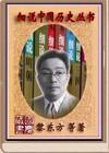 细说中国历史丛书