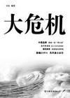 中国社会现状:大危机