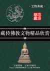 藏传佛教文物精品赏