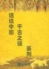 话说中国千古之谜系列