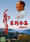 毛泽东系列合集
